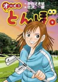 オーイ! とんぼ 第9巻 Kinoppy電子書籍ランキング