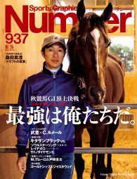 Number(ナンバー) 937号 電子版 Kinoppy電子書籍ランキング
