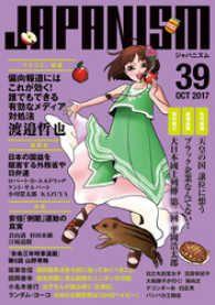 ジャパニズム 39 Kinoppy電子書籍ランキング