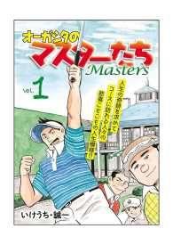 【大増量試し読み版】オーガシタのマスターたち 1/いけうち・誠一 Kinoppy無料コミック電子書籍