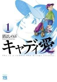 【大増量試し読み版】キャディ愛 1/沼よしのぶ Kinoppy無料コミック電子書籍