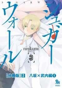 シュガーウォール【分冊版】 ― (2)八坂×武内編(1)/ninikumi Kinoppy無料コミック電子書籍