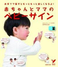 赤ちゃんとママのベビーサイン Kinoppy電子書籍ランキング