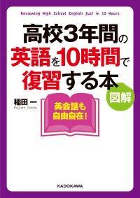 図解 高校3年間の英語を10時間で復習する本 Kinoppy電子書籍ランキング
