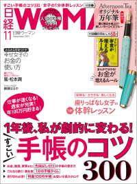 日経ウーマン 2017年 11月号 Kinoppy電子書籍ランキング