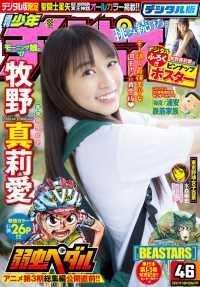 週刊少年チャンピオン2017年46号 Kinoppy電子書籍ランキング