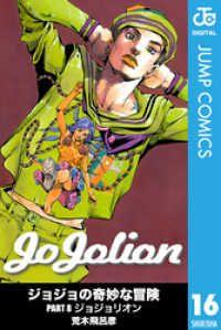 ジョジョの奇妙な冒険 第8部 モノクロ版 16 Kinoppy電子書籍ランキング