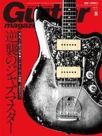 ギター・マガジン 2016年8月号 Kinoppy電子書籍ランキング