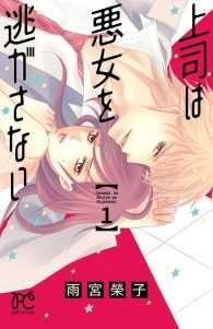 【大増量試し読み版】上司は悪女を逃がさない 1/雨宮榮子 Kinoppy無料コミック電子書籍