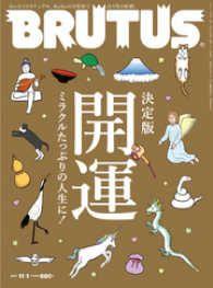 BRUTUS (ブルータス) 2017年 11月1日号 No.857 [決定版 ― 開運] Kinoppy電子書籍ランキング