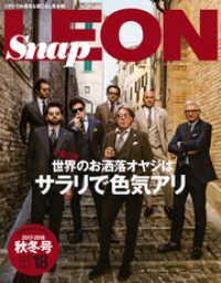 Snap LEON vol.18 Kinoppy電子書籍ランキング