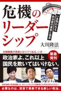 危機のリーダーシップ Kinoppy電子書籍ランキング