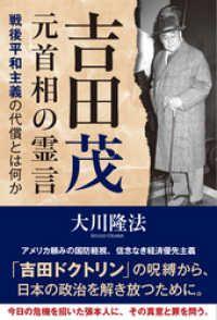 吉田茂元首相の霊言 Kinoppy電子書籍ランキング