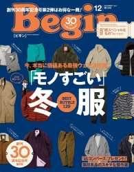 Begin ― December 2017 No.349 Kinoppy電子書籍ランキング