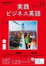 NHKラジオ 実践ビジネス英語 ― 2017年11月号 Kinoppy電子書籍ランキング