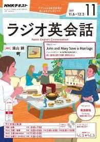 NHKラジオ ラジオ英会話 ― 2017年11月号 Kinoppy電子書籍ランキング