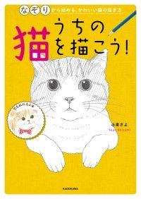 うちの猫を描こう! なぞりから始める、かわいい猫の描き方 Kinoppy電子書籍ランキング
