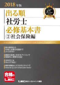 2018年版出る順社労士 必修基本書 2 社会保険編 Kinoppy電子書籍ランキング