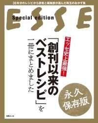 エッセ史上最強! 「創刊以来のベストレシピ」を一冊にまとめました Kinoppy電子書籍ランキング