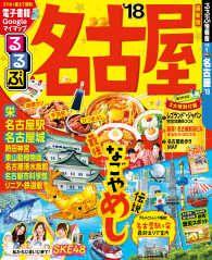 るるぶ名古屋'18 Kinoppy電子書籍ランキング
