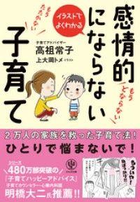 イラストでよくわかる 感情的にならない子育て Kinoppy電子書籍ランキング