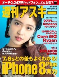 週刊アスキー No.1148(2017年10月17日発行) Kinoppy電子書籍ランキング