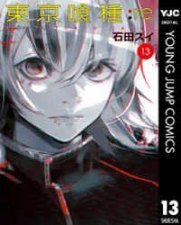 東京喰種トーキョーグール:re 13 Kinoppy電子書籍ランキング