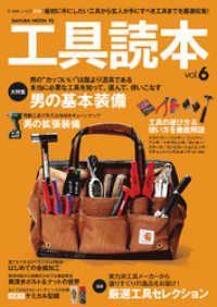 工具読本vol.6 Kinoppy電子書籍ランキング