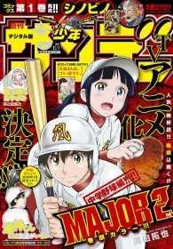 週刊少年サンデー ― 2017年47号(2017年10月18日発売) Kinoppy電子書籍ランキング