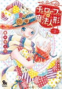 チェローフさんの魔法人形【お試し版】 ― 1/星川ちどり Kinoppy無料コミック電子書籍