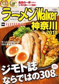 ラーメンWalker神奈川2018 Kinoppy電子書籍ランキング