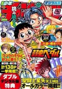 週刊少年チャンピオン2017年47号 Kinoppy電子書籍ランキング