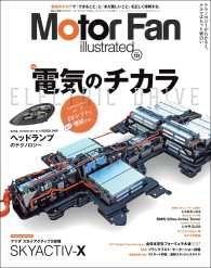 Motor Fan illustrated Vol.133 Kinoppy電子書籍ランキング