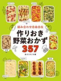 組み合わせ自由自在 作りおき野菜おかず357 Kinoppy電子書籍ランキング