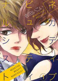 ネガティブ ビューティ ナルシスト(1)/右田いこい Kinoppy無料コミック電子書籍