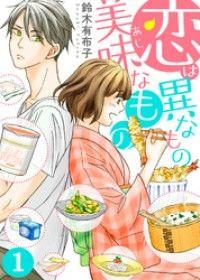 恋は異なもの美味なもの(1)/鈴木有布子 Kinoppy無料コミック電子書籍