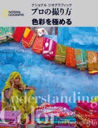 プロの撮り方 色彩を極める Kinoppy電子書籍ランキング