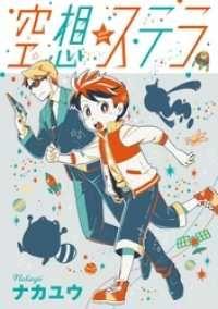 空想ステラ 第1話/ナカユウ Kinoppy無料コミック電子書籍