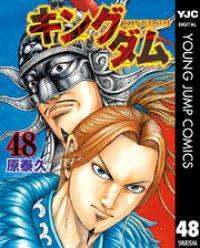 キングダム 48/Kinoppy人気電子書籍