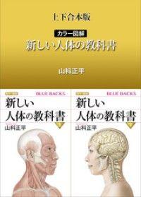 上下合本版 カラー図解 新しい人体の教科書 Kinoppy電子書籍ランキング