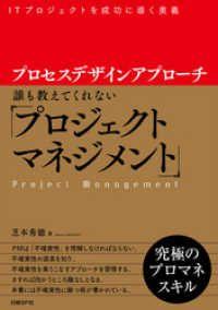 プロセスデザインアプローチ 誰も教えてくれない「プロジェクトマネジメント」 Kinoppy電子書籍ランキング