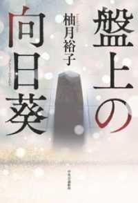 盤上の向日葵 Kinoppy電子書籍ランキング