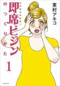 即席ビジンのつくりかた 分冊版 ― 第1話/東村アキコ Kinoppy無料コミック電子書籍