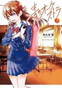 青のオーケストラ(2)/ Kinoppy電子書籍