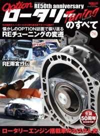 自動車誌MOOK OPTIONアーカイブ ロータリーチューニングのすべて Kinoppy電子書籍ランキング