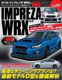 ハイパーレブ Vol.222 スバル・インプレッサ/WRX No.13 Kinoppy電子書籍ランキング