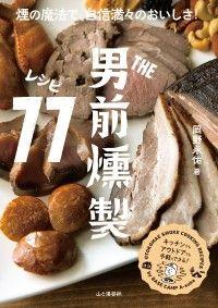 THE男前 燻製レシピ77 Kinoppy電子書籍ランキング