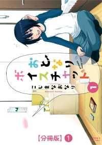 おとなりボイスチャット【分冊版】 ― 1話/こじまなおなり Kinoppy無料コミック電子書籍
