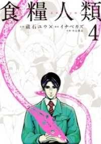 食糧人類ーStarving Anonymous- ― 4巻/Kinoppy人気電子書籍