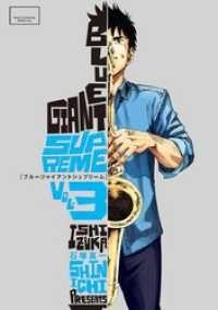 BLUE GIANT SUPREME ― 3巻/Kinoppy人気電子書籍